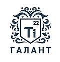 +38 (063) 389-62-63 | +38 (067) 686-29-36 | info@titangalant.com.ua